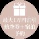 期間・枚数限定! 最大1万円クーポン配布中 航空券+宿泊予約 (2)